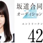 坂道合同オーディション42番・わかなはサントニブンノイチ店員!