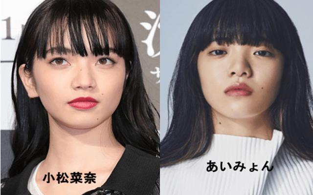 小松菜奈とあいみょんが似てる!共演も?顔のパーツを画像比較!