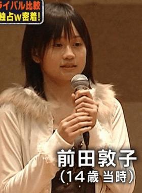 前田敦子 デビュー当時