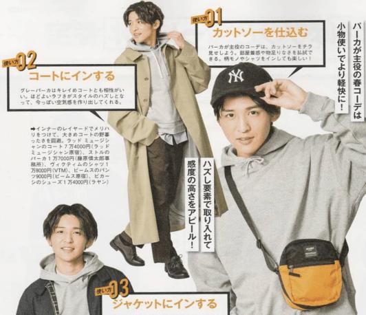 目黒蓮 FINEBOYS モデル