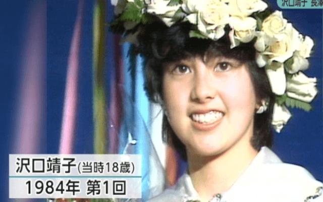 沢口靖子 若い頃 綺麗