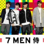 7MEN侍(ジャニーズjr.)のメンバーカラーは?身長や人気順を調査!