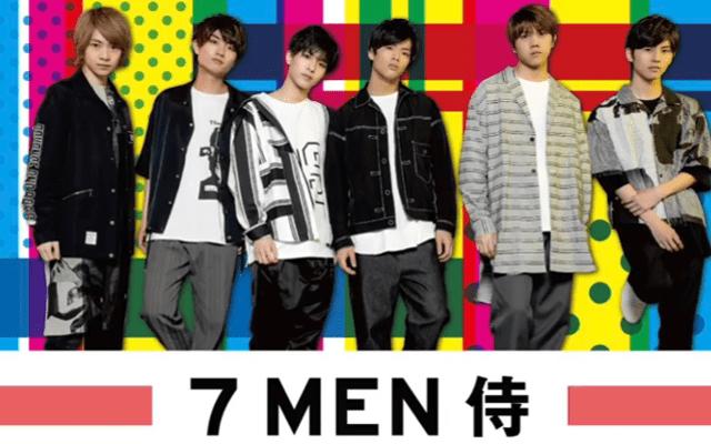 7MEN侍(ジャニーズjr.)のメンバーカラー