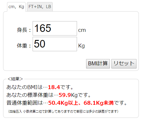 新木優子 身長 体重