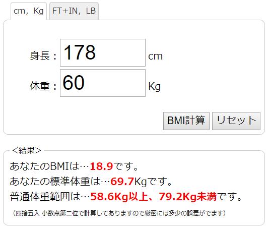 白洲迅 身長 体重