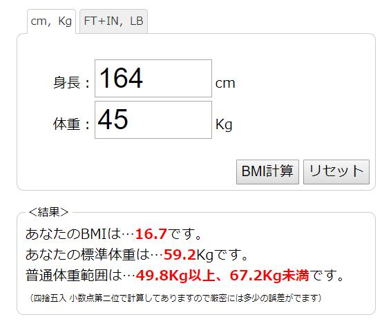 戸田恵梨香の体重と身長