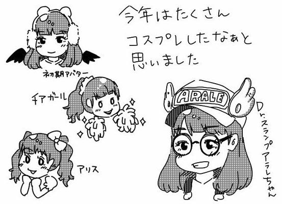 岡本りん ソイヤ イラスト担当