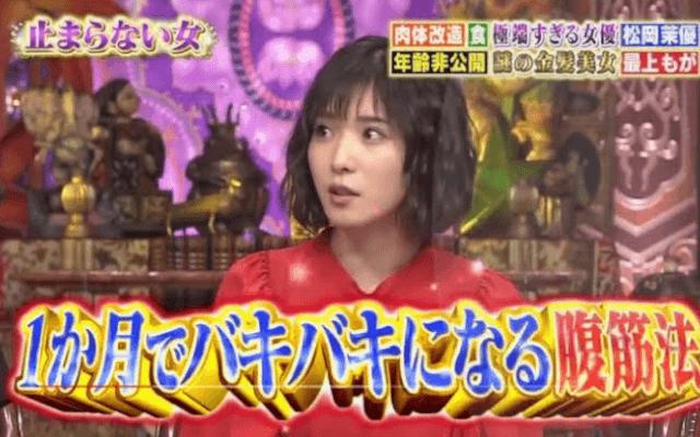 松岡茉優の腹筋の鍛え方が凄い!