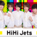 HiHi Jetsのメンバーカラーは?プロフィールと人気順まとめ!